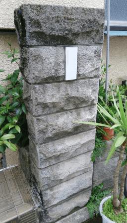 ブロック塀への表札の取り付け