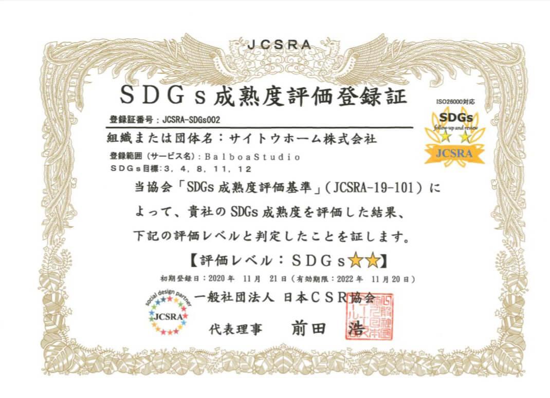 サイトウホーム株式会社 SDGs成熟度評価登録証