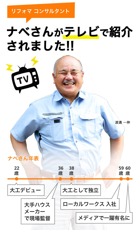 リフォマ コンサルタント:ナベさんがテレビで紹介されました!