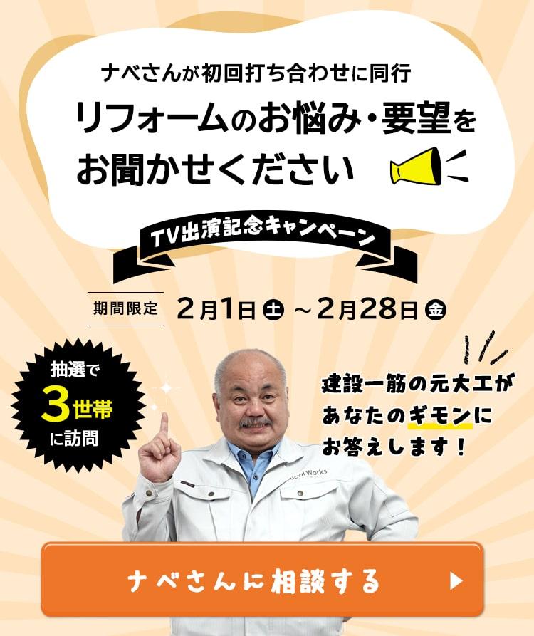 【TV出演記念キャンペーン】ナベさんが次回打ち合わせに同行!リフォームのお悩み・要望をお聞かせください。