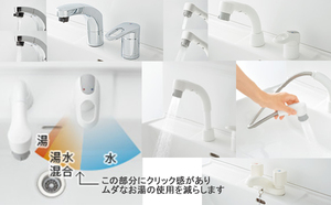 お湯量を節約するエコ水栓など、いろいろな種類から選べます