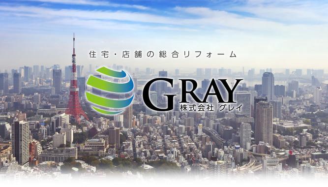 株式会社GRAY