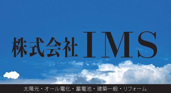 株式会社IMS