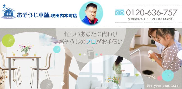おそうじ本舗 吹田内本町店