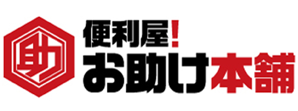 お助け本舗大阪八尾店