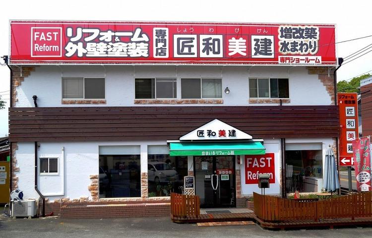 株式会社匠和美建佐賀本店