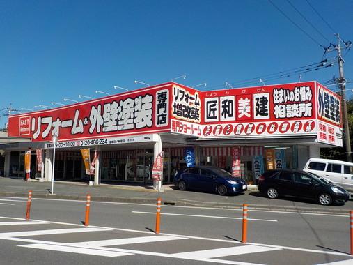 株式会社匠和美建 福岡南支店