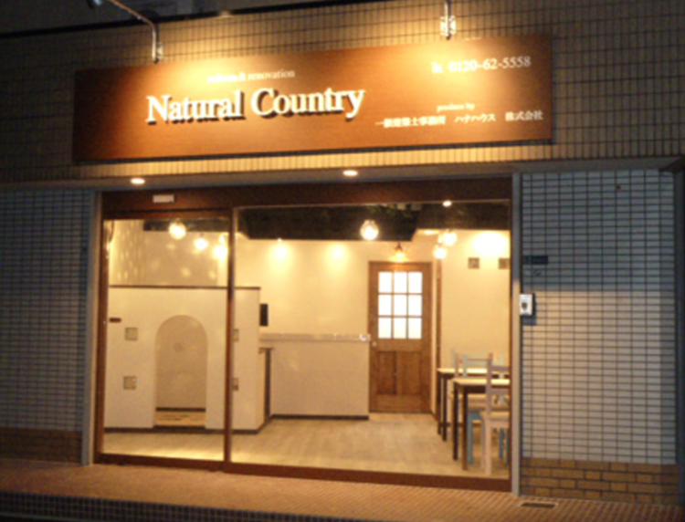 NaturalCountry一級建築設計事務所ハナハウス株式会社