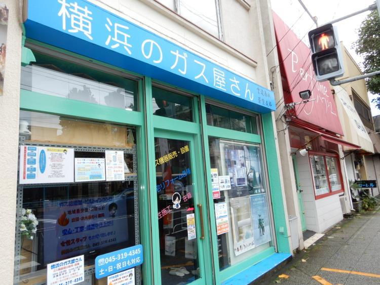 横浜のガス屋さん