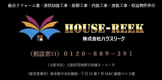 株式会社HOUSE-REEK