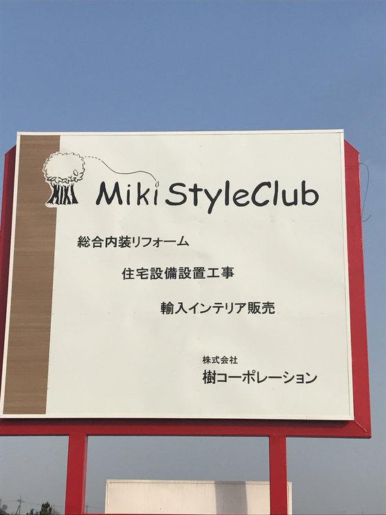 株式会社樹コーポレーション (ミキスタイルクラブ)
