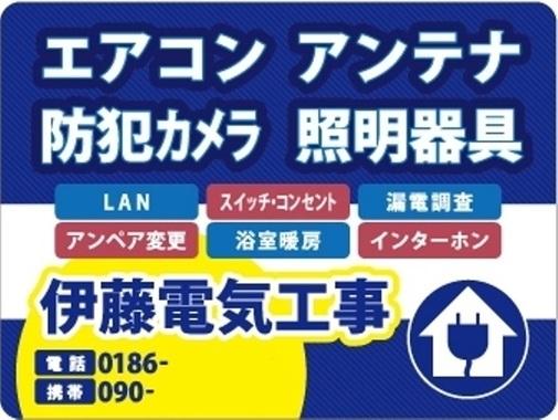 伊藤電気工事