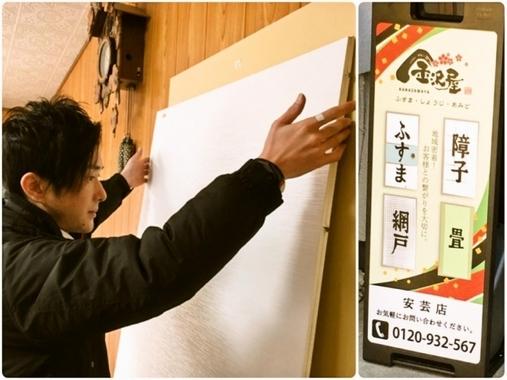金沢屋 広島安芸店