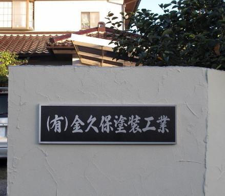 有限会社金久保塗装工業