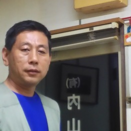 内山工務店