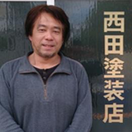 株式会社西田塗装店