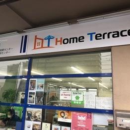 株式会社HomeTerrace