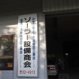 ソーラー設備商会
