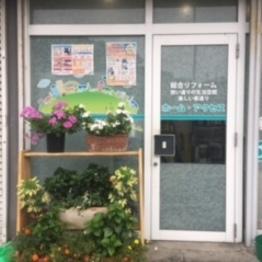 総合リフォーム ホーム・アクセス