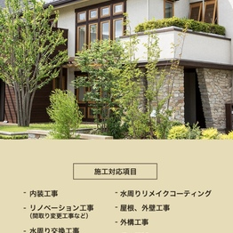 株式会社石山総合サービス