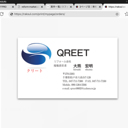 株式会社QREET