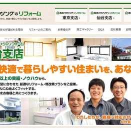 株式会社西洋ハウジング仙台支店