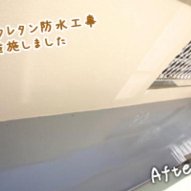 横浜市✕防水工事✕丁寧な仕上がりの工事の施工後写真(0枚目)