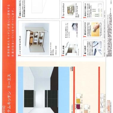 システムキッチンに交換 パンフレット画像