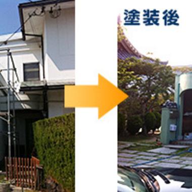   玄関および正面側の外壁塗装 前と後