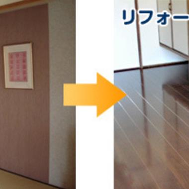   和室の畳をフローリングに貼り替え 前と後