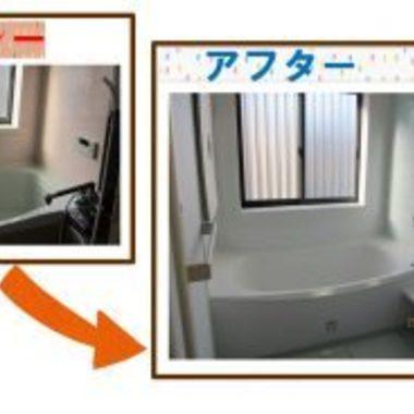 浴室リフォーム 前と後