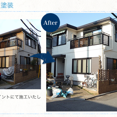 | 外壁と屋根の塗装