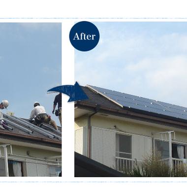 | 全面改修工事 太陽光設置 前と後