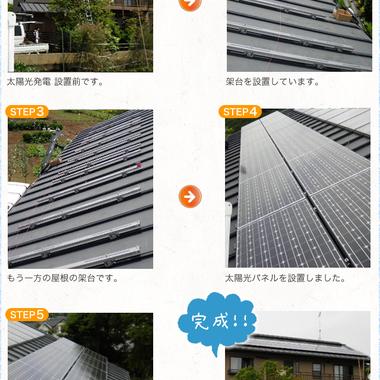 太陽光発電設置 SANYO 215W 16枚 3.44kW 前と後