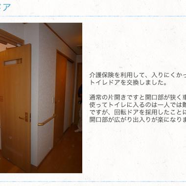 | トイレのドアの交換・回転ドアの設置