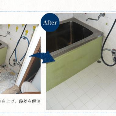 | 浴室のリフォーム 前と後 ・床の段差を底上げ ・タイルの張り替え