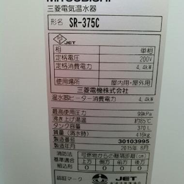 電気温水器の表示