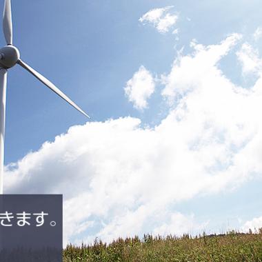 風車と空 電気設備工事
