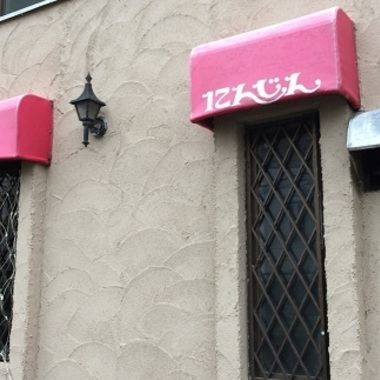 外壁塗装 ジョリパット仕上げ 後 店舗外壁