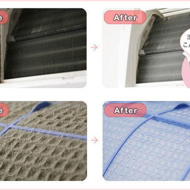 | エアコン 壁掛けタイプ クリーニング前後