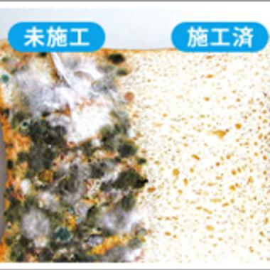 冷蔵庫クリーニング オールチタンACコート実験画像