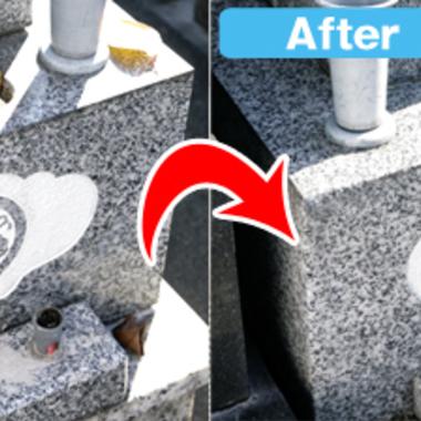 掃除前後のお墓の比較