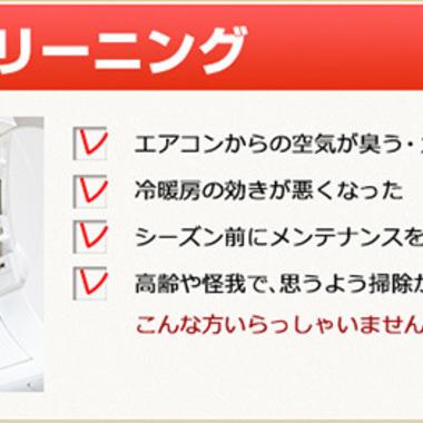| エアコンクリーニング作業の説明ポスター