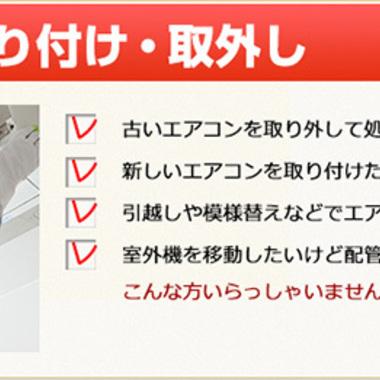 |  エアコン取り付け・取外し作業の説明ポスター