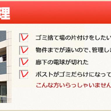 | アパート管理の説明ポスター