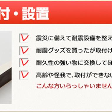 | 耐震用品取付作業の説明ポスター