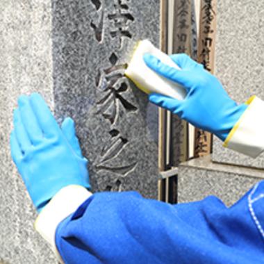 墓石の清掃