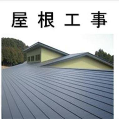 | 屋根工事