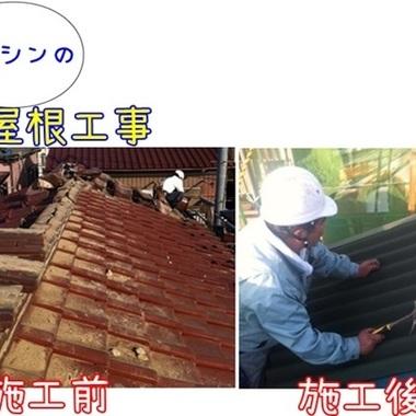 雨漏り予防・屋根工事 前と後