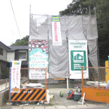 造住宅リフォーム 工事中